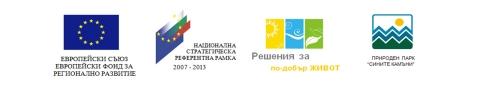 """Пресконференция по проект """"Устойчиво управление и устройство на ПП """"Сините камъни"""""""