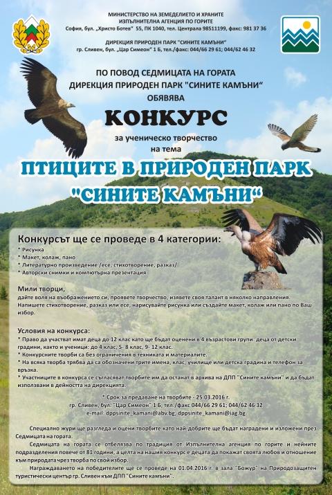 """XX-ти традиционен конкурс """"Птиците в Природен парк """"Сините камъни"""" 2016г."""