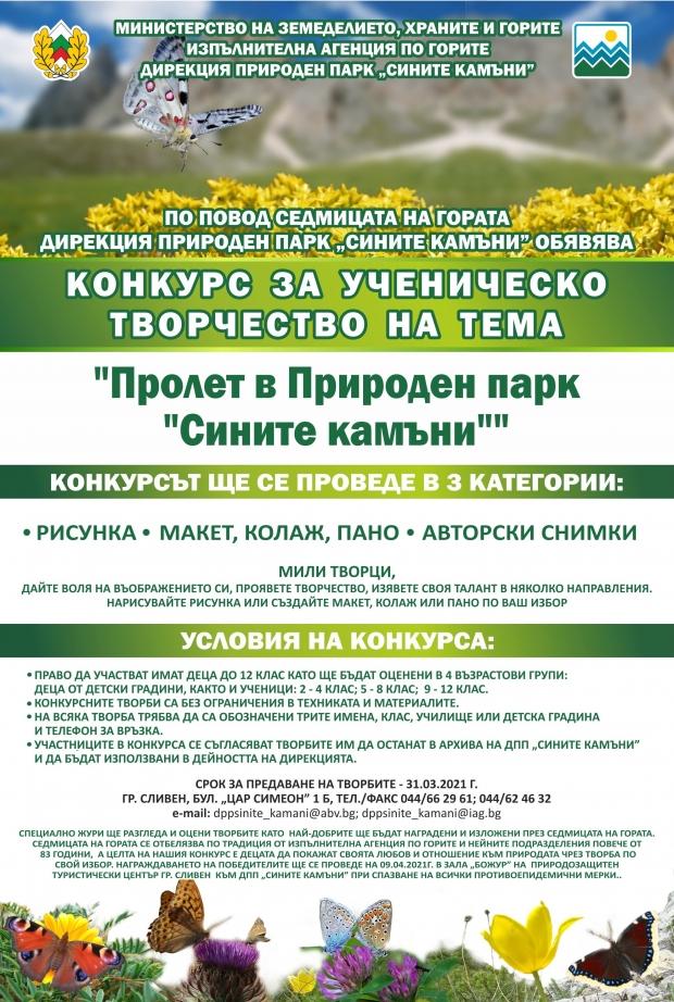 """Конкурс за детско творчество на тема: """"Пролет в Природен парк """"Сините камъни"""""""